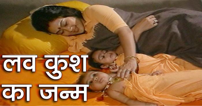 दो नहीं बल्कि एक पुत्र को माता सीता ने दिया था जन्म, जानिए लव कुश कांड की पूरी कहानी