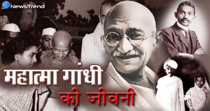 राष्ट्रपिता महात्मा गांधी का जीवन परिचय