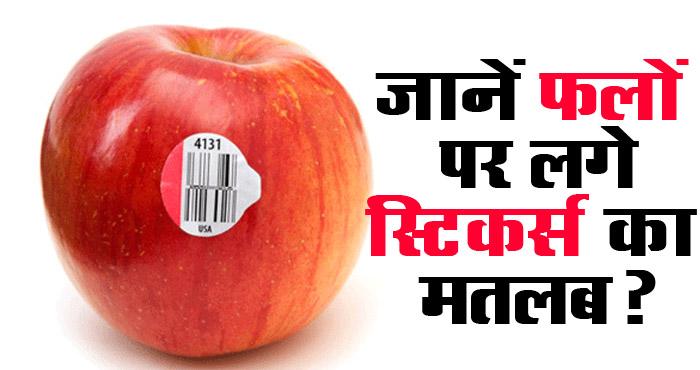 क्या आप जानते हैं फलों पर लगे स्टिकर्स का क्या मतलब होता है? खरीदते समय भूलकर भी ना करें अनदेखा