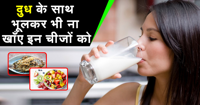 दूध पीने के फायदे और नुक्सान I दूध सेहत के लिए है फ़ायदेमंद I दूध बन सकता है ज़हर
