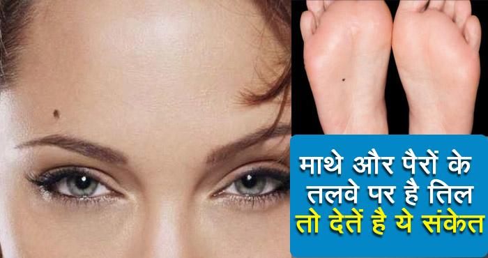 hindu dharma, meaning of mole, moles predition mole on your body, preliminary, ज्योतिषी, तिल, तिल का मतलब, धर्म, भविष्य, विदेश यात्रा, सामुद्रिक शास्त्र, हस्तरेखा विज्ञान, तिल होने का मतलब