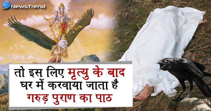 मृत्यु के बाद गरुड़ पुराण का पाठ, गरुड़ पुराण का धार्मिक महत्व यही है कि इससे मृत व्यक्ति की आत्मा को शांति प्राप्त होती है। यह परम्परा भारत में प्राचीन समय से ही चली आ रही है।