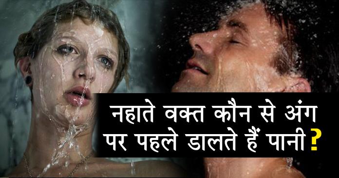 नहाते वक्त कौन से अंग पर पहले पानी डालते हैं, इससे पता चलता है व्यक्तित्व