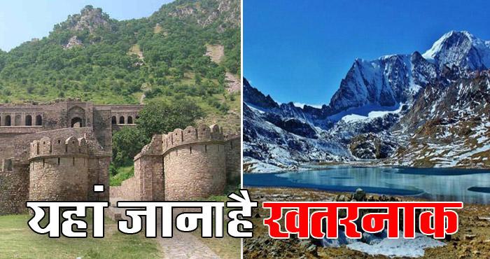 भारत की इन 5 जगहों पर जाने से आज भी डरते हैं लोग,कुछ जगहों पर जानें की इजाजत सरकार भी नहीं देती