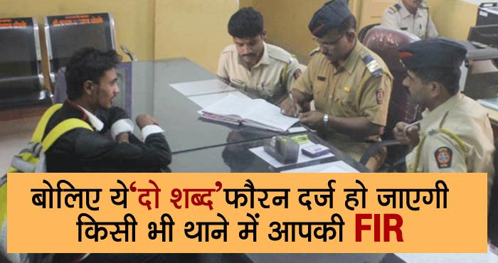 पुलिसवाले नहीं लिख रहे हैं FIR? तो बोलिए ये 'दो शब्द' फ़ौरन दर्ज हो जाएगी आपकी FIR