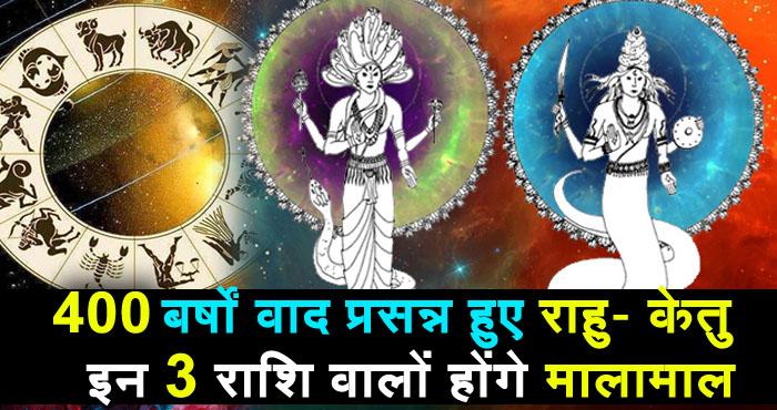 सदियों बाद राहु-केतु हुए खुश, इन राशियों की बदलन वाली है किस्मत