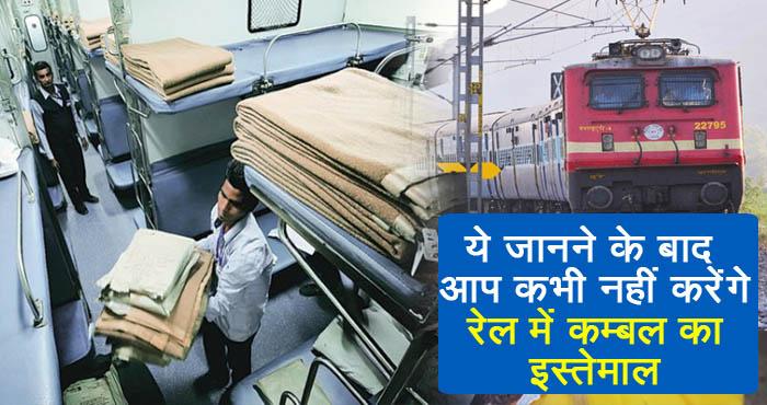रेलवे ने किया हैरान करने वाला खुलासा, ट्रेन में कम्बलों का इस्तेमाल करने वाले जरुर पढ़ें यह खबर