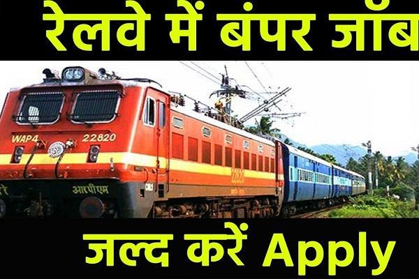रेलवे में गुप्र डी के लिए निकली बंपर वैकेंसी, अभी जानिये कैसे करें आवेदन
