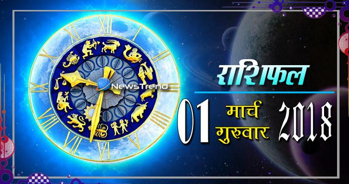Rashifal 1 March 2018, 1 march horoscope, 1 मार्च राशिफल, astrological predictions, daily predictions, आज का राशिफल, दैनिक राशिफल, राशिफल, राशिफल 1 मार्च