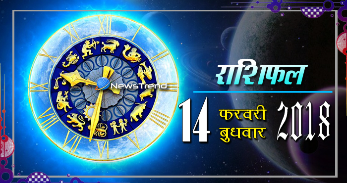 Rashifal 14 february 2018, 14 february horoscope, 14 फरवरी राशिफल, astrological predictions, daily predictions, आज का राशिफल, दैनिक राशिफल, राशिफल, राशिफल 14 फरवरी