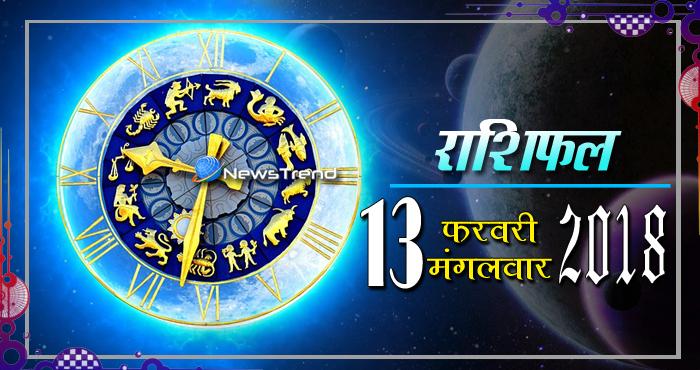 Rashifal 13 february 2018, 13 february horoscope, 13 फरवरी राशिफल, astrological predictions, daily predictions, आज का राशिफल, दैनिक राशिफल, राशिफल, राशिफल 13 फरवरी