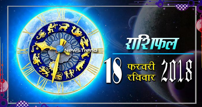 Rashifal 18 february 2018, 18 february horoscope, 18 फरवरी राशिफल, astrological predictions, daily predictions, आज का राशिफल, दैनिक राशिफल, राशिफल, राशिफल 18 फरवरी