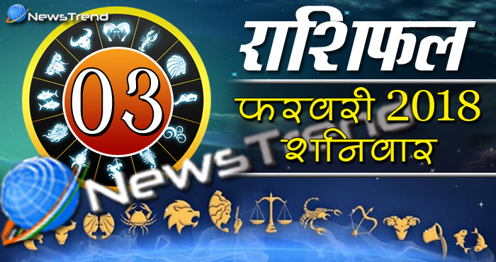 Rashifal 3 february 2018, 3 february horoscope, 3 फरवरी राशिफल, astrological predictions, daily predictions, आज का राशिफल, दैनिक राशिफल, राशिफल, राशिफल 3 फरवरी