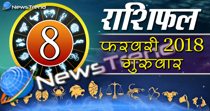 Rashifal 8 february 2018, 8 february horoscope, 8 फरवरी राशिफल, astrological predictions, daily predictions, आज का राशिफल, दैनिक राशिफल, राशिफल, राशिफल 8 फरवरी