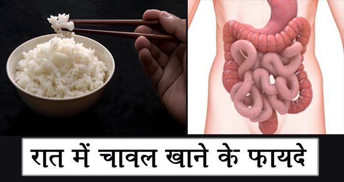 रात में चावल खाने से होते हैं ऐसे फायदे जो आप सोच भी नहीं सकते