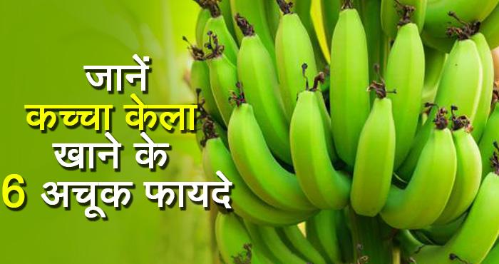 महंगी दवाएं खाने से बेहतर है रोजाना एक कच्चा केला खाना,फायदे देख दंग रह जाएंगे