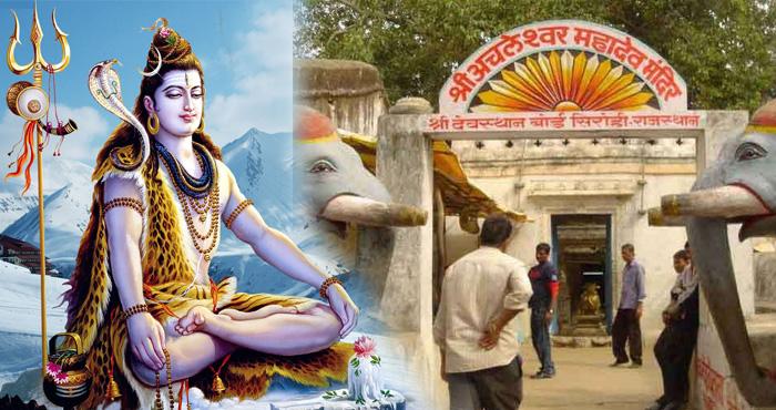 शिव के पैर के अंगूठे की पूजा
