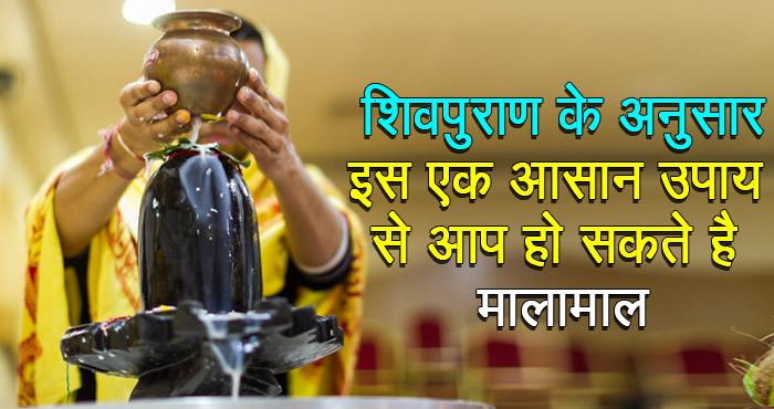 अगर व्यक्ति इन 7 उपायों में से शिवपुराण के अनुसार करता है एक भी उपाय तो चमक उठती है किस्मत