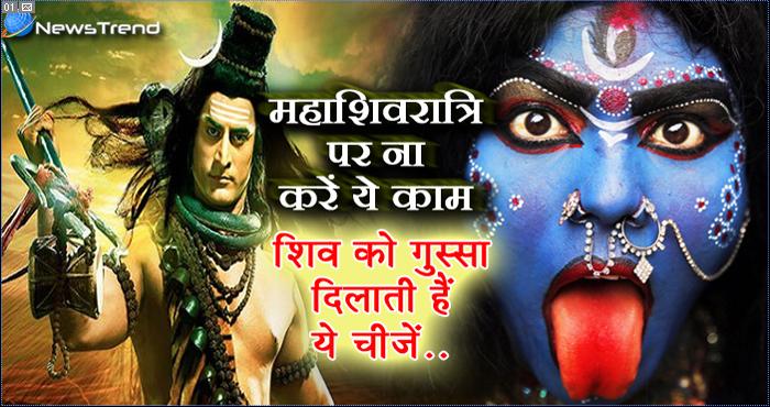 भगवान शिव की पूजा में वर्जित हैं ये 6 चीजें, प्रकोप से बचने के लिए ना करें इनका इस्तेमाल