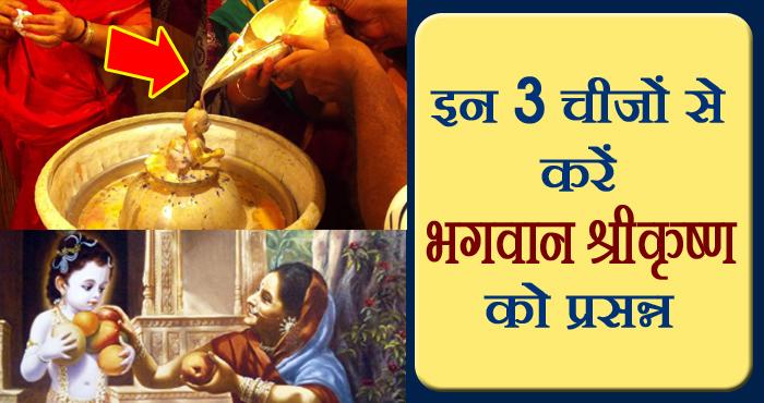 श्रीकृष्ण के हैं भक्त तो पूजा में अवश्य चढ़ाएं ये 3 चीजें, वर्ना बेकार जाती है पूजा
