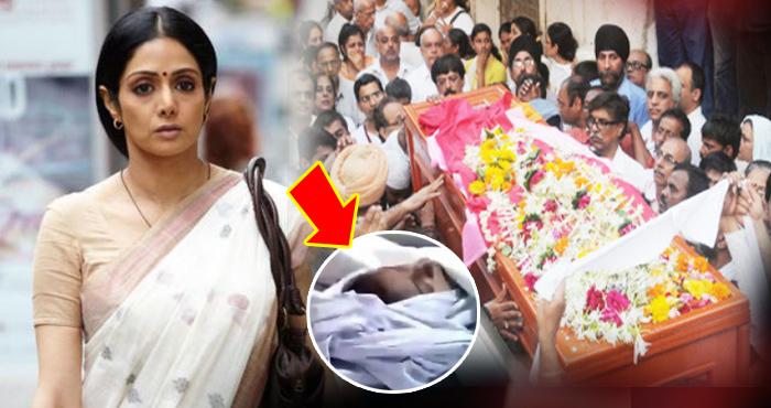 श्रीदेवी के शव की फोरेंसिक जांच, बड़ा खुलासा : पुलिस करायेगी श्रीदेवी के शव की फोरेंसिक जांच, सामने आई चौकाने वाली वजह