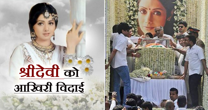 श्रीदेवी का शव यात्रा, विले पार्ले शमशान में श्रीदेवी का अंतिम संस्कार, दुल्हन बन कर गयीं करोड़ों आंखों को नम- देखें