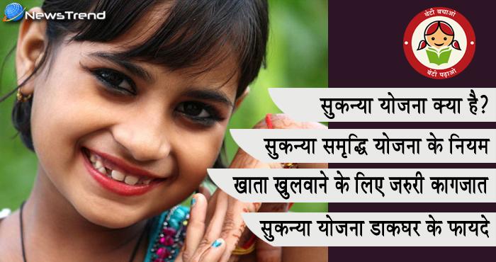 सुकन्या समृद्धि योजना से होगा बेटियों का भविष्य सुनहरा, जानें इसके फायदे और आज ही खुलवाएं खाता