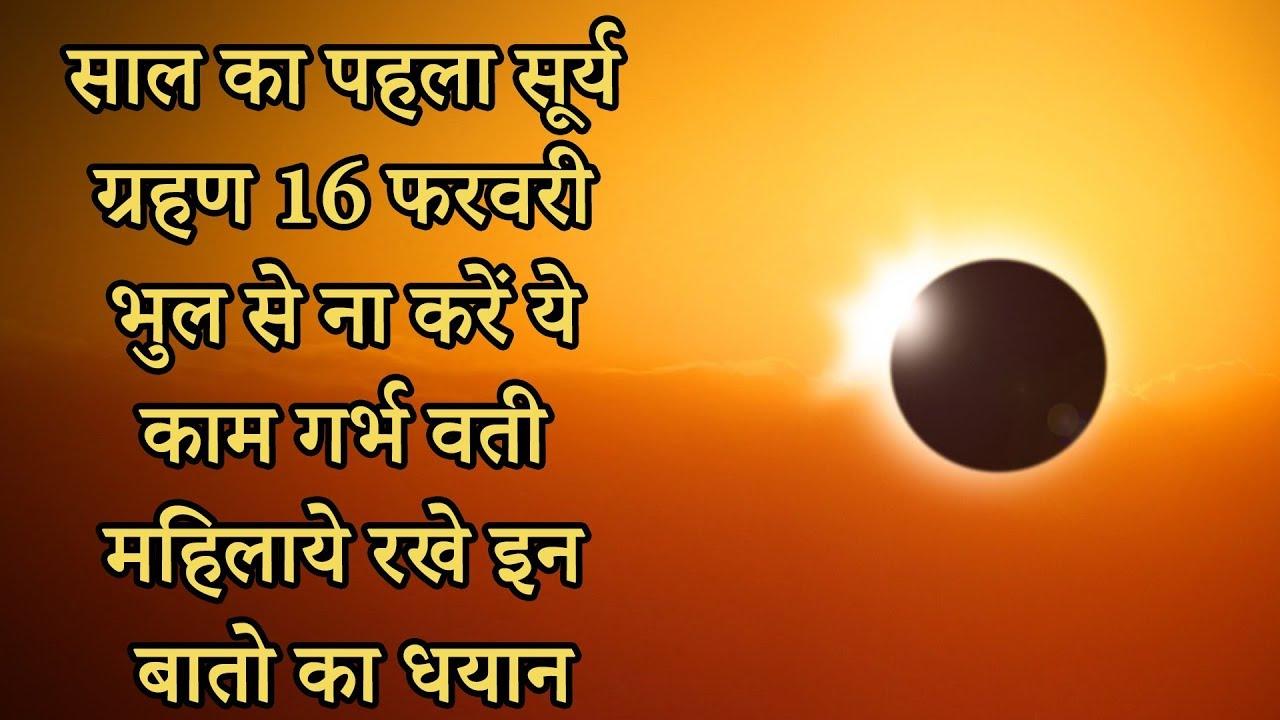 16 फरवरी का सूर्य ग्रहण: दिन में गलती से भी ना करें ये 5 काम वरना पड़ेगा महंगा