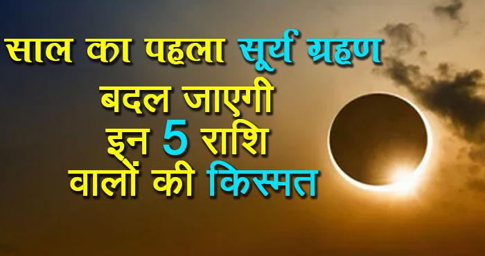 सूर्यग्रहण 2018: इन पांच राशियों पर भारी होगा सूर्य ग्रहण , कहीं आप तो नहीं शामिल