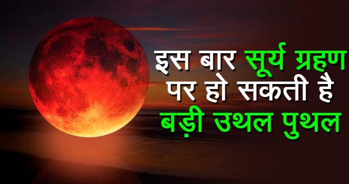 सूर्यग्रहण का असर | सूर्यग्रहण का खतरा I 15 फरवरी I सूर्यग्रहण के बाद भूकंप I