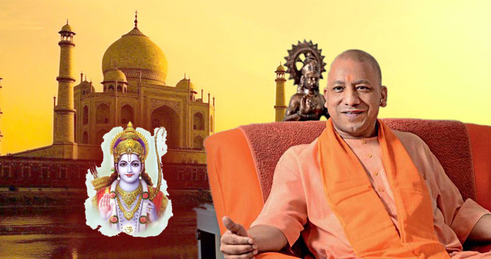 ताजमहल को लेकर योगी का नया फरमान,इस बार 'राम नाम' से गूंज उठेगा ताज महोत्सव