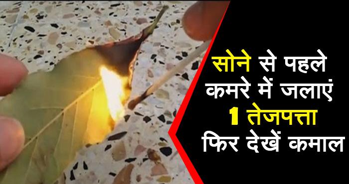 सोने से पहले हर रोज कमरे में जलाएं एक तेजपत्ता फिर जो कमाल होगा देखकर हो जायेंगे दंग