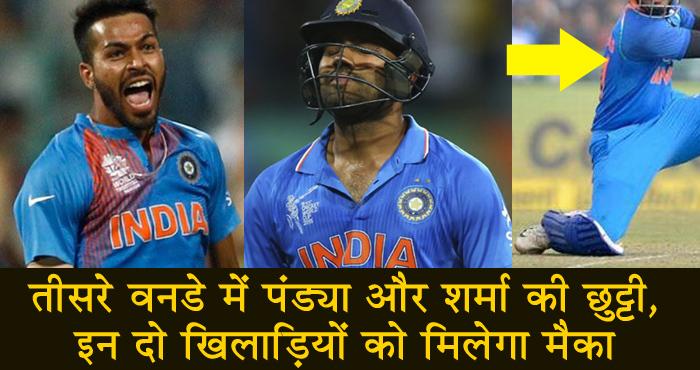 तीसरे वन डे मैच में इन दो खिलाड़ियों की होगी एंट्री, पंड्या और शर्मा को मिल सकती है छुट्टी