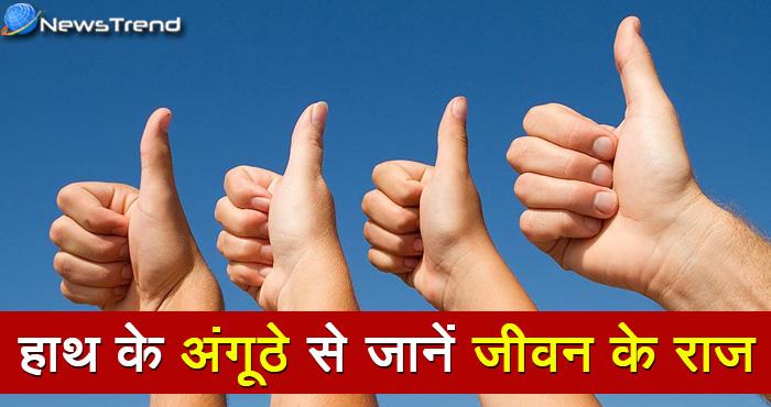 आपके हाथ का अंगूठा खोल सकता है आपके जीवन के कई सारे राज, जानें महत्वपूर्ण बातें