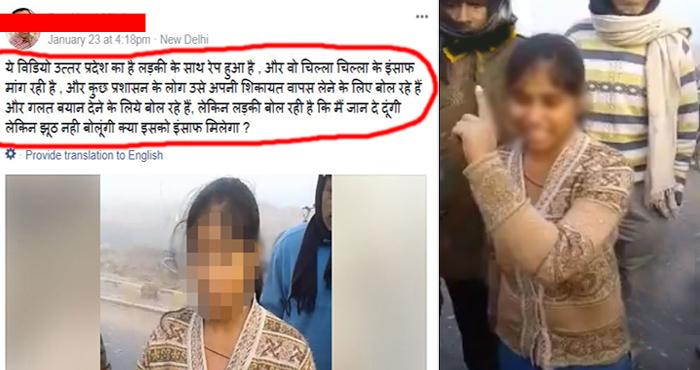 सड़क पर रेप का हल्ला मचा रही इस युवती के विडियो का सच है हैरान कर देने वाला, जानिए पूरी ख़बर