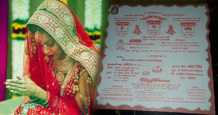 शादी के कार्ड पर लिखवाए ये तीन शब्द, जो समाज के लिए बन गए नजीर