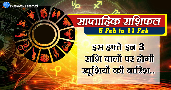 weekly february 5 february to 11 february 2018, 5 february horoscope, 5 फरवरी राशिफल, weekly horoscope, Rashifal 5 february, Weekly astrological predictions, Rashifal, weekly rashifal, साप्ताहिक राशिफल