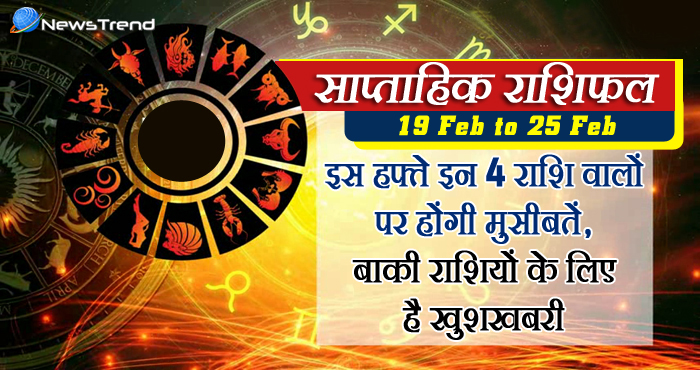weekly february 19 february to 25 february 2018, 19 february horoscope, 19 फरवरी राशिफल, weekly horoscope, Rashifal 19 february, Weekly astrological predictions, Rashifal, weekly rashifal, साप्ताहिक राशिफल