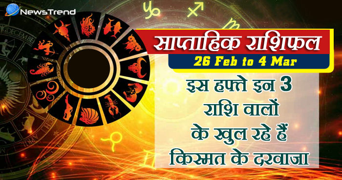 weekly february 26 february to 4 march 2018, 26 february horoscope, 26 फरवरी राशिफल, weekly horoscope, Rashifal 26 february, Weekly astrological predictions, Rashifal, weekly rashifal, साप्ताहिक राशिफल