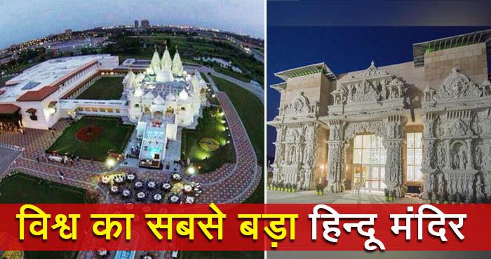 इस देश में बनाया गया है दुनिया का सबसे बड़ा हिन्दू मंदिर, भारत से ले जाए गए थे इतने पत्थर...