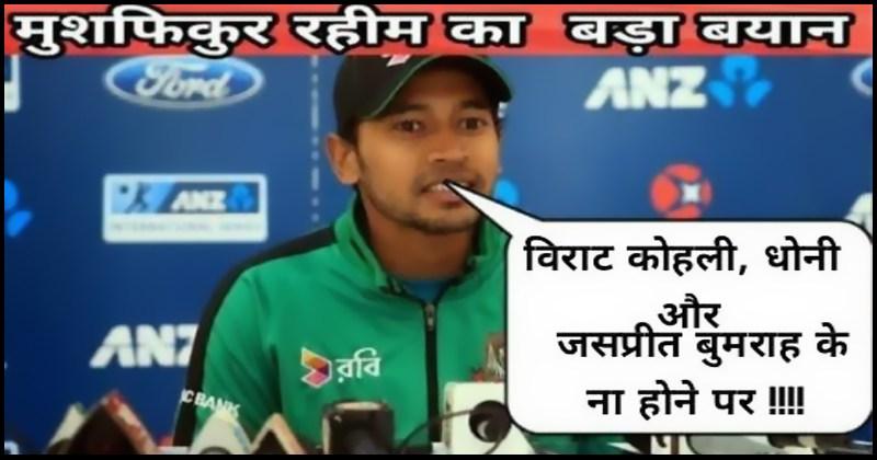 T20 का फाइनल हारने के बाद मुस्तफिकुर रहीम ने दिया बड़ा बयान