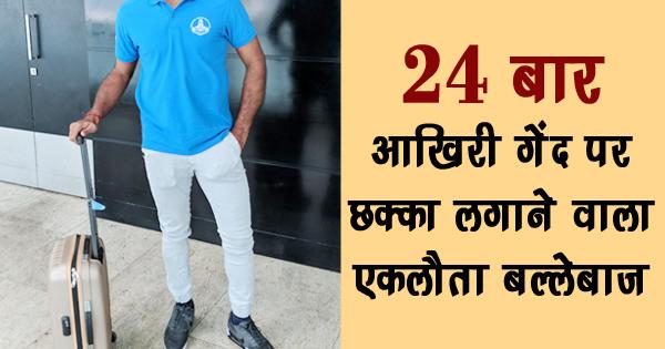 ये है दुनिया का इकलौता बल्लेबाज जिसने एक दो नहीं बल्कि 24 बार आखिरी गेंद पर लगाया है छक्का!