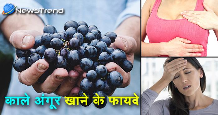 काले अंगूर खाने के फायदे