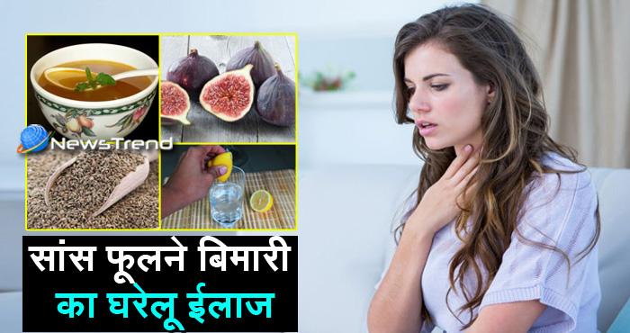 सांस फूलने का घरेलू ईलाज