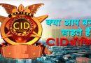 अगर आप भी देखते हैं सपना CID ऑफिसर बनने का तो आपको करना होगा यह, जानिए पूरी प्रक्रिया