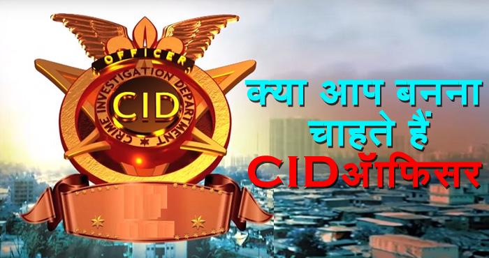 CID ऑफिसर बनने की प्रक्रिया