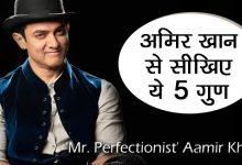 आमिर खान की पांच बातों, आमिर खान की पांच बातों पर अमल करके पा सकते हैं मनचाहा मुकाम