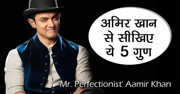 आमिर खान की पांच बातों पर अमल करके पा सकते हैं मनचाहा मुकाम