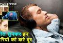 केवल संगीत सुनकर जड़ से ख़त्म कर सकते हैं इन बीमारियों को, जानिये संगीत के सुनने के फायदे