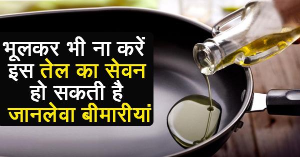 अगर आप भी करते हैं इस तेल का सेवन तो आज से कर दें बंद, स्वास्थ्य के लिए है बहुत हानिकारक